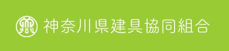 神奈川県建具協同組合
